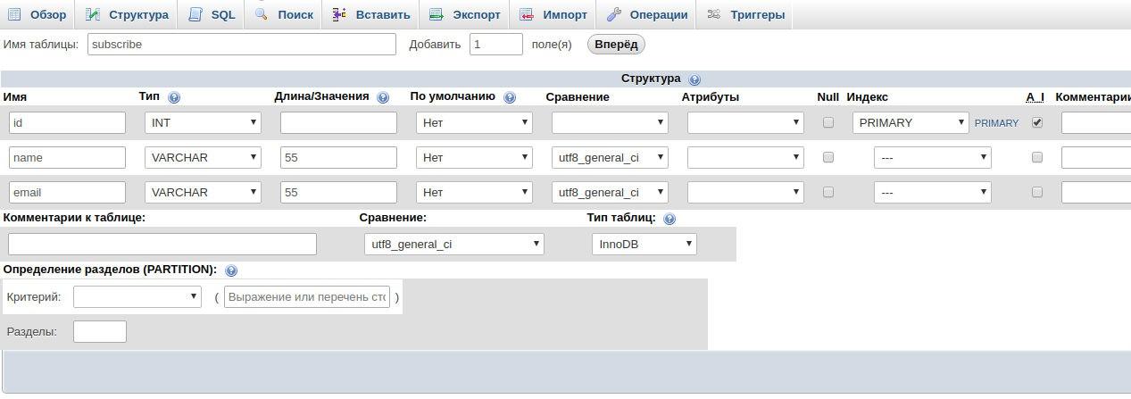 Создание таблицы в phpMyAdmin