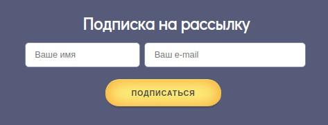 Форма подписки на рассылку средствами PHP