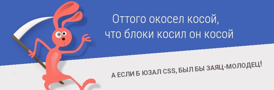 Косые блоки на CSS