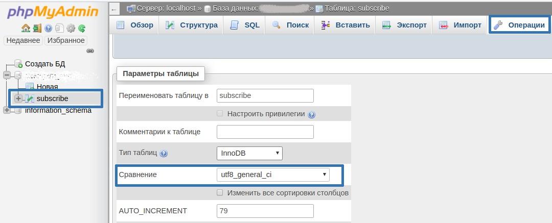 Кодировка таблицы базы данных