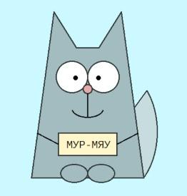 завершенный рисунок кота из простых фигур