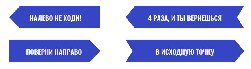 Указатели на CSS, созданные с помощью clip-path.