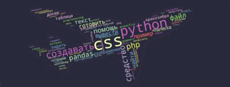 облако слов в Python