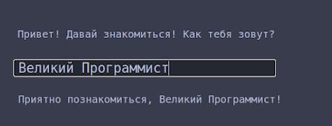 Ввести имя в Python